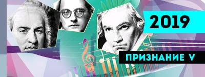 V Южно-Российский музыкальный конкурс юбилейных дат «ПРИЗНАНИЕ»